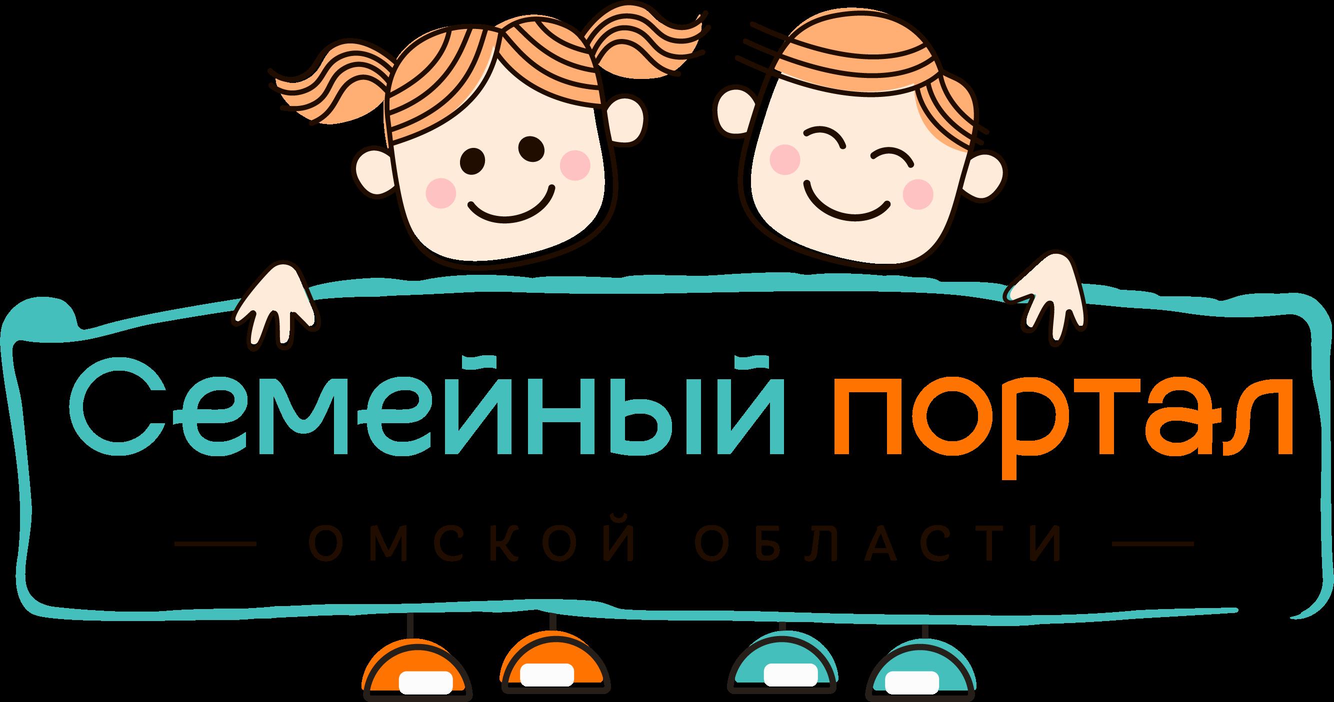 Семейный портал Омской области